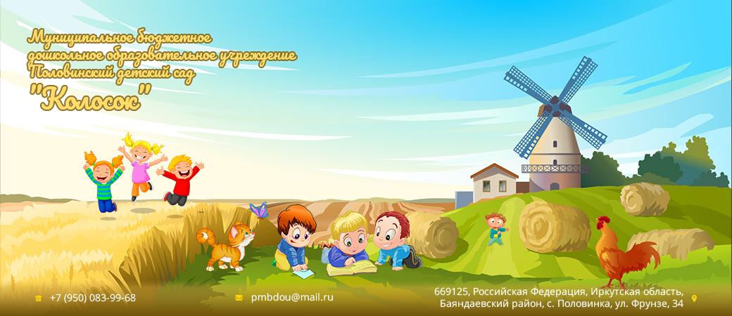 """МБДОУ Половинский детский сад """"Колосок"""""""